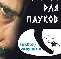 Виктор Галданов «Банка для пауков»
