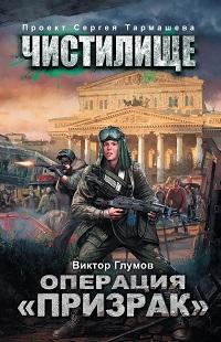 Виктор Глумов «Чистилище. Операция «Призрак»»