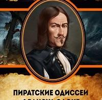 Виктор Губарев «Пиратские одиссеи Франсуа Олоне»