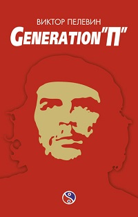 «Generation «П»» Виктор Пелевин