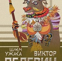 Виктор Пелевин «Шлем ужаса»