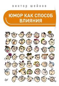 Виктор Шейнов «Юмор как способ влияния»