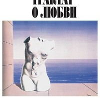 Виктор Тростников «Трактат о любви. Духовные таинства»
