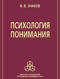 Виктор Знаков «Психология понимания. Проблемы и перспективы»