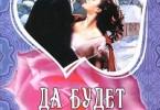 Виктория Александер «Да будет любовь!»