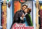 Виктория Александер «Любовница на Рождество»