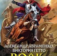 Виктория Гетто, Александр Авраменко «Волк. Стая