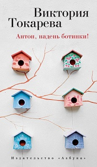 Виктория Токарева «Антон, надень ботинки! (сборник)»
