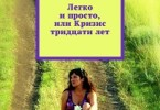 Виктория Трелина «Легко и просто, или Кризис тридцати лет»
