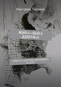 Виктория Трелина «Жила-была девочка»