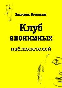 Виктория Васильева «Клуб анонимных наблюдателей»