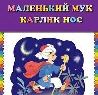 Вильгельм Гауф «Маленький Мук. Карлик Нос (сборник)»
