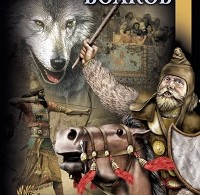 Виталий Гладкий «Повелители волков»