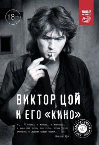 Виталий Калгин «Виктор Цой и его КИНО»