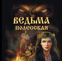 Виталий Кулик «Ведьма полесская»