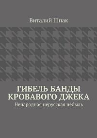 Виталий Шпак «Гибель банды Кровавого Джека»