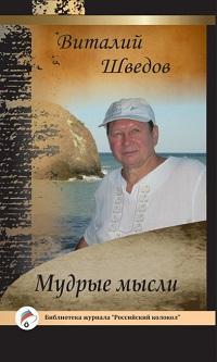 Виталий Шведов «Мудрые мысли»