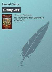 Виталий Зыков «Флорист»