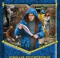 Виталий Зыков «Конклав Бессмертных. Проба сил»