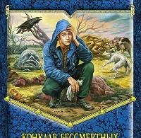 Виталий Зыков «Конклав Бессмертных. В краю далеком»