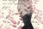 Вивиан Шока «Я чувствую себя гораздо лучше, чем мои мертвые друзья»