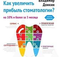 Владимир Донкин «Как увеличить прибыль стоматологии?»