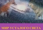 Владимир Абрамов «Мир усталого света»