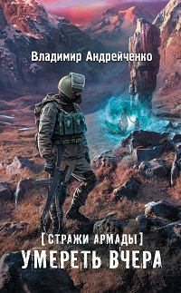 Владимир Андрейченко «Стражи Армады. Умереть вчера»