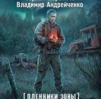 Владимир Андрейченко, Сергей Коротков «Пленники зоны. Смерти вопреки»