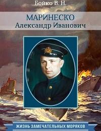 Владимир Бойко «Маринеско Александр Иванович»