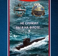 Владимир Бойко «Не служил бы я на флоте… II (сборник)»
