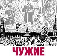 Владимир Бушин «Чужие в Кремле. Чего от них ждать?»