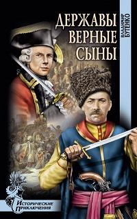 Владимир Бутенко «Державы верные сыны»