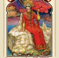 Владимир Ершов «Национальная идея Руси – Жить Хорошо. Цивилизация Славян в действительной истории»