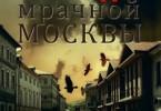 Владимир Гиляровский «Легенды мрачной Москвы (сборник)»