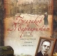 Владимир Колганов «Булгаков и «Маргарита», или История несчастной любви «Мастера»»