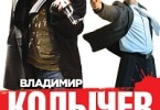 Владимир Колычев «Блатные псы»