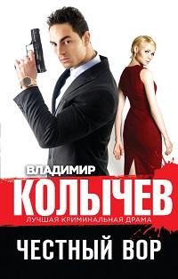 Владимир Колычев «Честный вор»