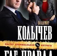 Владимир Колычев «Где правда, брат?»