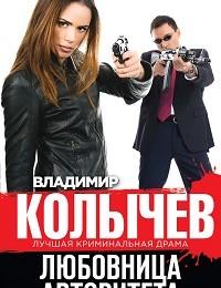 Владимир Колычев «Любовница авторитета»