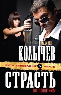 Владимир Колычев «Страсть по понятиям»