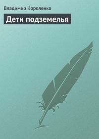 Владимир Короленко «Дети подземелья»