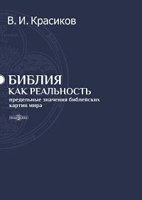 Владимир Красиков «Библия как реальность. Предельные значения библейских картин мира»