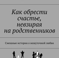Владимир Кучеренко, Екатерина Алексеева «Как обрести счастье, невзирая на родственников»