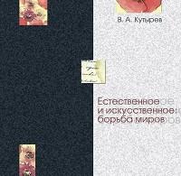 Владимир Кутырев «Естественное и искусственное: борьба миров»