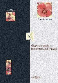 Владимир Кутырев «Философия постмодернизма»