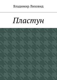 Владимир Лиховид «Пластун»