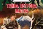 Владимир Макарычев «Тайна острова Матуа»