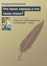 Владимир Маяковский «Что такое хорошо и что такое плохо?»