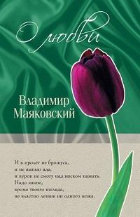 Владимир Маяковский «О любви»